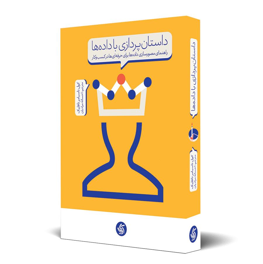 معرفی کتاب داستان پردازی با داده   روز آمار و برنامه ریزی مبارک
